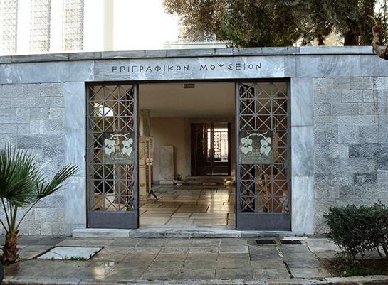 Επίσκεψη στο Επιγραφικό Μουσείο